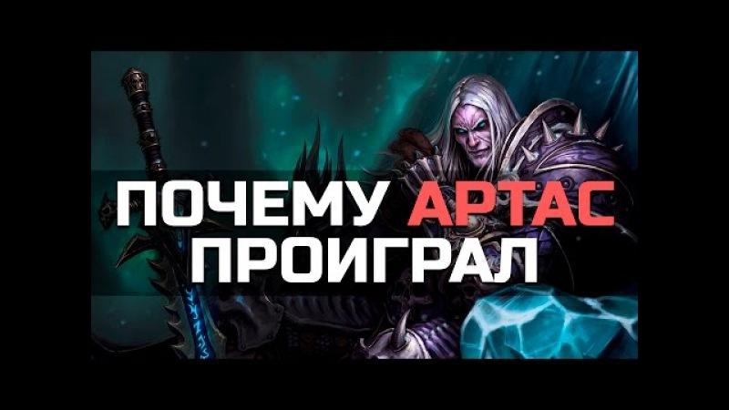 Почему Артас проиграл (World of Warcraft)