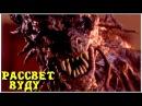 Ужасы «РАССВЕТ ВУДУ» - Фильм ужасов, Триллер / Зарубежные Фильмы Ужасов