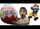 Огромное Яйцо с сюрпризом Киндер Сюрприз Открываем Игрушки Пожарный Сэм Тачки 3