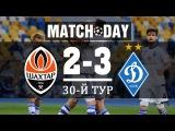 Шахтер  Динамо Киев 2-3 - ОБЗОР МАТЧА - Украинская Премьер Лига 26.05.17 HD