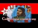 Слова которые изменили мир Че Гевара