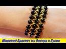 Широкий Браслет из Бисера и Бусин Мастер Класс / Tutorial Wide Bracelet made of Beads Master Class!