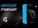Моя новая мышка logitech g102 в сравнении с Steelseries Rival 300