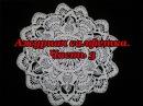 Ажурная салфетка Восточные фантазии. Часть 3 Openwork napkin Eastern fantasy. Part 3