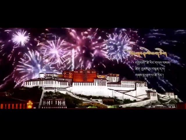 TIBETAN NEW SONG 2017 ལོ་གསར་ཚེས་གཅིག་ LOSAR TSECHIG BY LHAKPA TSERING