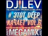 DJ LEV - # ЭТОТ DEEP КАЧАЕТ VOL.6 (MEGAMIX 2017)