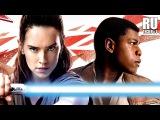 Звёздные Войны Последние джедаи (Star Wars The Last Jedi)  Тизер-трейлер RU