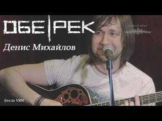 Денис Михайлов (ОБЕ-РЕК)   live   12.02.2017   Воронеж
