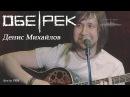 Денис Михайлов ОБЕ РЕК live 12 02 2017 Воронеж
