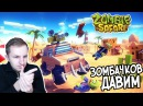 №402: ВНЕДОРОЖНОЕ САФАРИ, давим ЗОМБИ! - Zombie Offroad Safari :D гонки за зомбачками nilamop ниламоп ZombieOffroadSafari зомбисафари youtube youtubegaming youtubekids