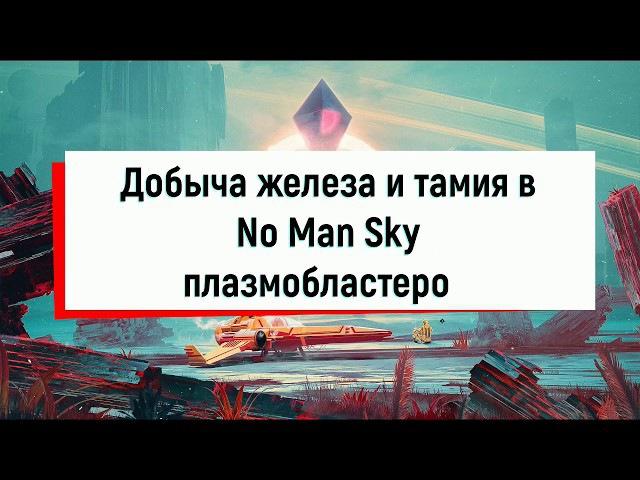 Добыча железа и тамия в No Man's Sky