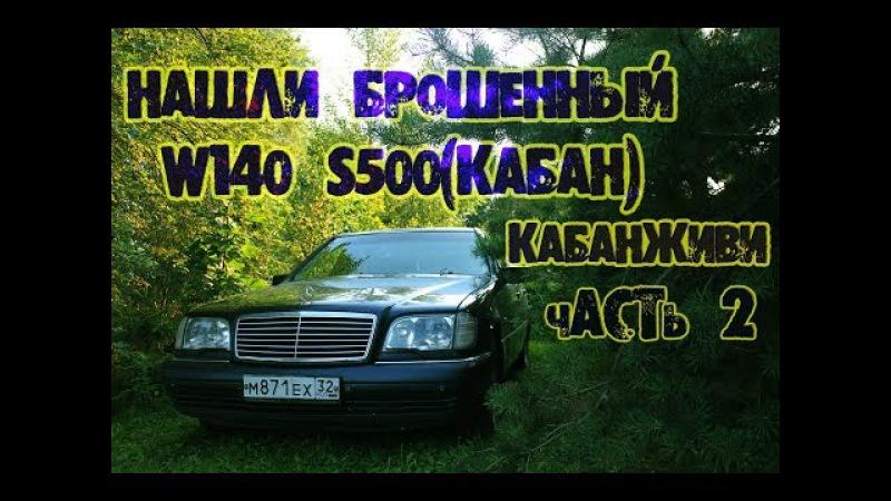 Нашли брошенный mercedes w140 s500(кабан). Кабанживи. Часть 2.