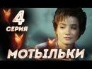 Мотыльки 4 серия (2013) HD 1080p