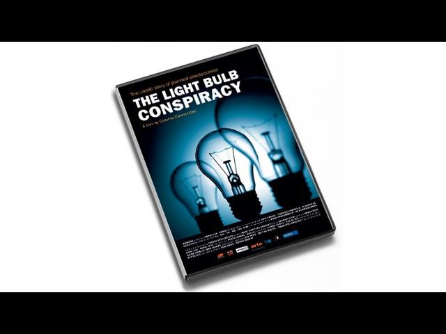 Эффект лампочки. Запланированное устаревание (2010 г.)