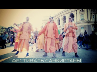 Фестиваль санкиртаны (Одесса, 2017)