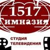 Студия телевидения Гимназии №1517