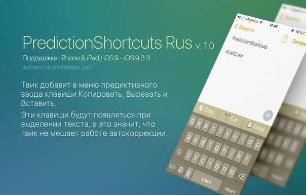 PredictionShortcuts Rus