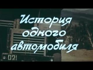 История одного автомобиля (Белаз) / 1982 / ЦентрНаучФильм