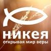Книги о православии - «Никея»