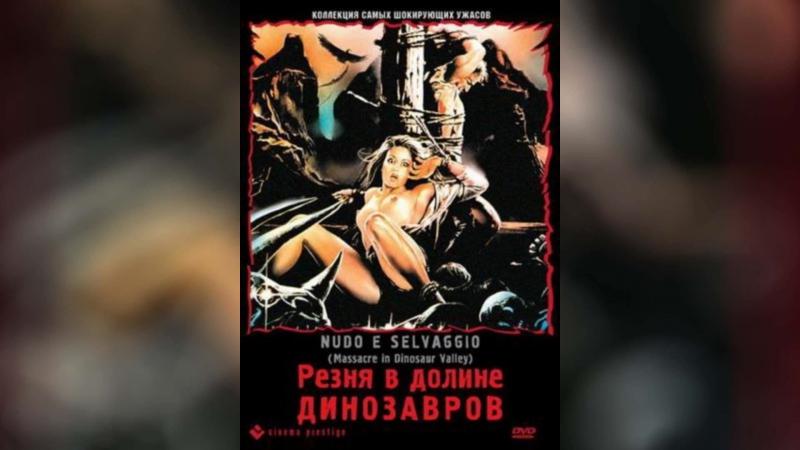 Резня в долине динозавров (1985) | Nudo e selvaggio