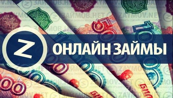 💶 Срочные онлайн займы на карту: http://zaymov.net/online/karta ✅ на