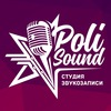 "Студия Звукозаписи ""POLISound"" | Омск"