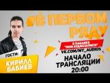 В первом ряду с Таймсквер (Кирилл Бабиев ГОЛОС-5)