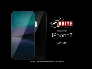 iPhone 7 и бесплатное обучение в автошколе