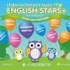 """Студия английского языка """" ENGLISH STARS +"""""""