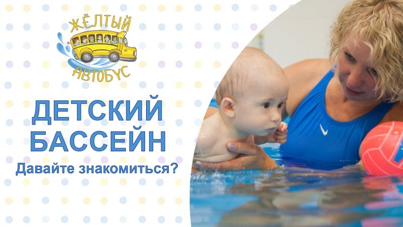 Детский бассейн Жёлтый Автобус | Давайте знакомиться?