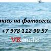 Фотостудия VKstudio