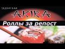 Видеоотчет! 68- ой еженедельный конкурс репостов от суши-бара AKIRA