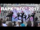 Выступление ПаркВГС| ШКОЛА ТАНЦЕВ STREET PROJECT| ВОЛЖСКИЙ