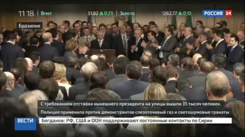 Экс-президент Бразилии Русеф подала иск об отмене импичмента