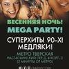 ВЕСЕННЯЯ НОЧЬ! MEGA PARTY!