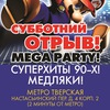 СУББОТНИЙ ОТРЫВ! MEGA PARTY!