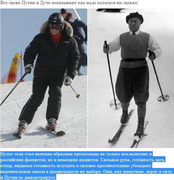 Путина и Муссолини