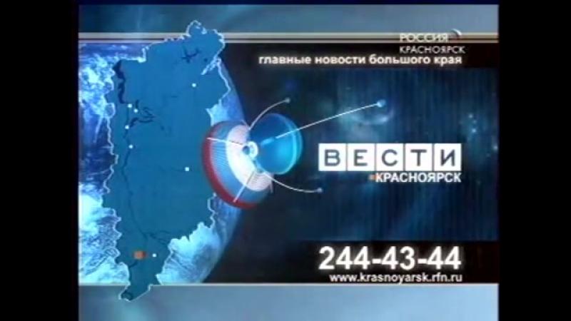 (staroetv.su) Переход с ГТРК Красноярск на Россию (07.04.2009)