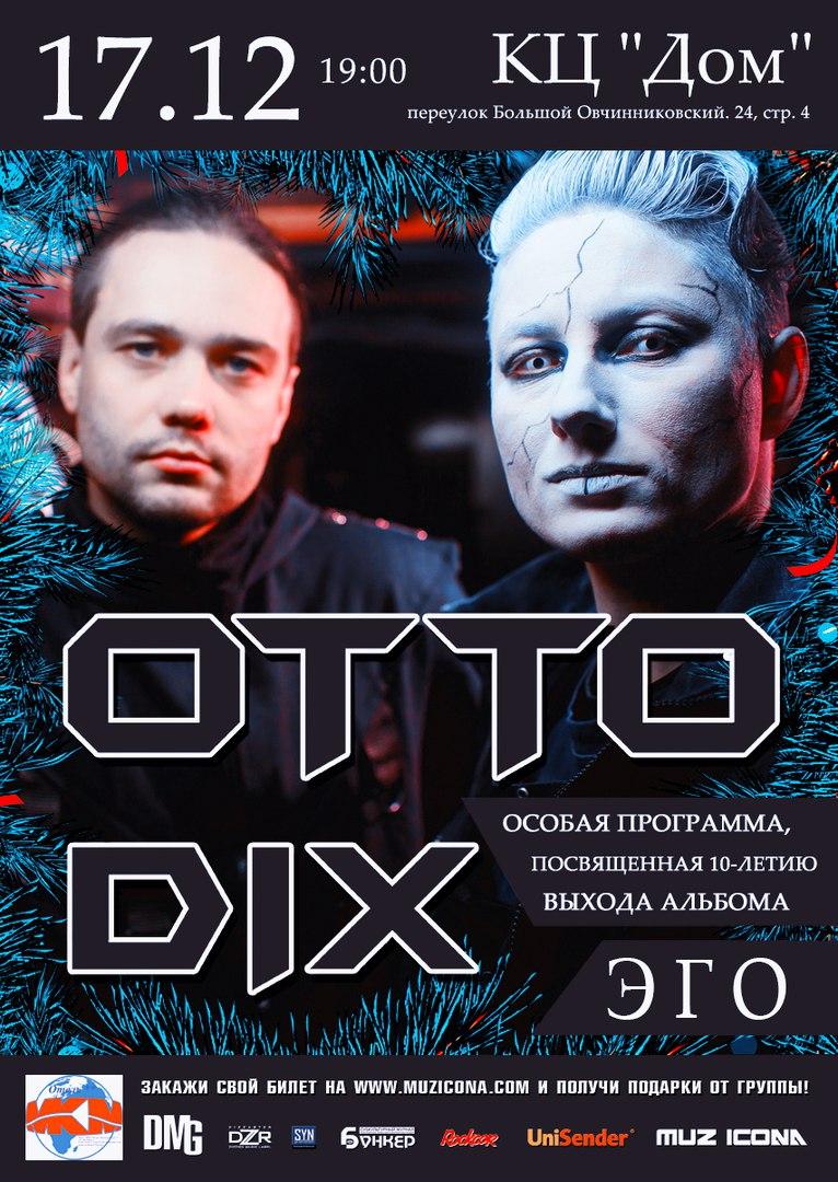 Otto Dix. Большой зимний концерт