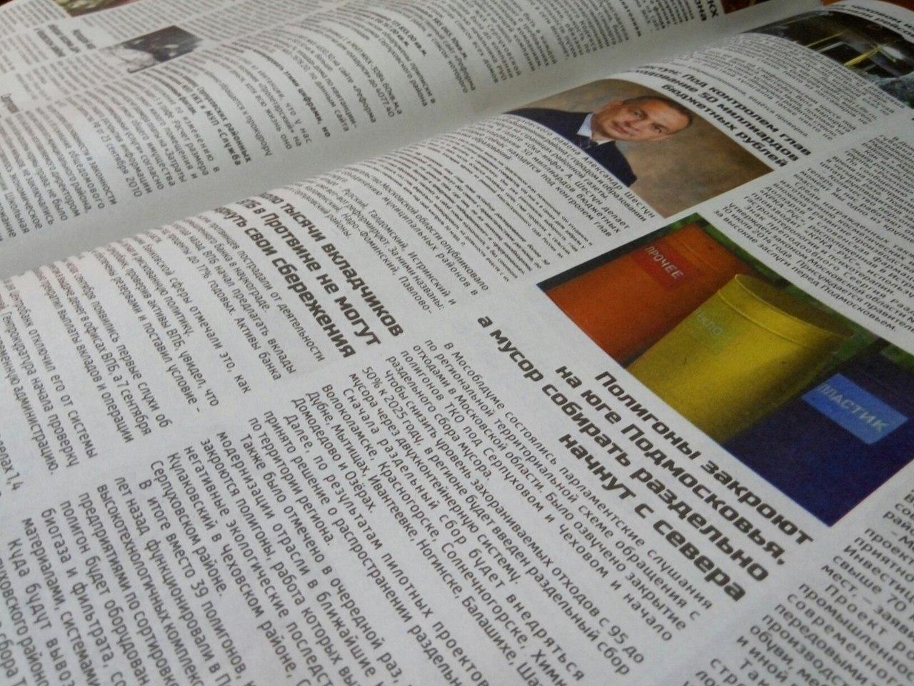 Серпухов для выпуск последний вас все знакомства газета