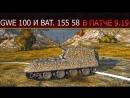 Арта Wot. В погоне за уроном GWE 100 и Bat.-Châtillon 155 58. Стрим танки.