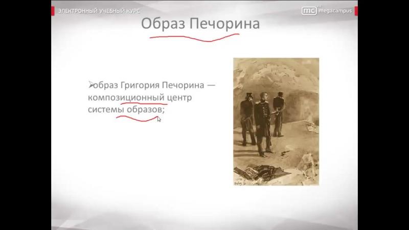 Литература. М.Ю. Лермонтов. «Герой нашего времени» (29 часть)