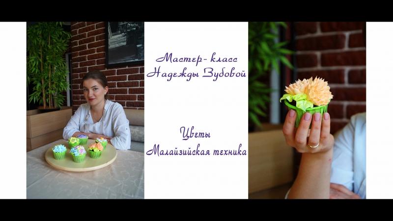 Мастер - класс Надежды Зубовой|Цветы.Малайзийская техника