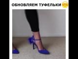 Обновляем обувь
