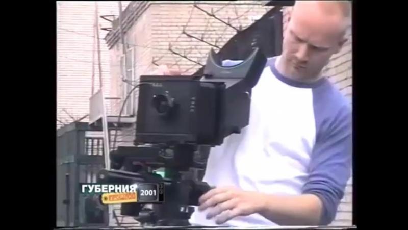 Губерния (Барс ТВ, 2001) Фотосессия журнала Vogue в Кохмской колонии строго режима