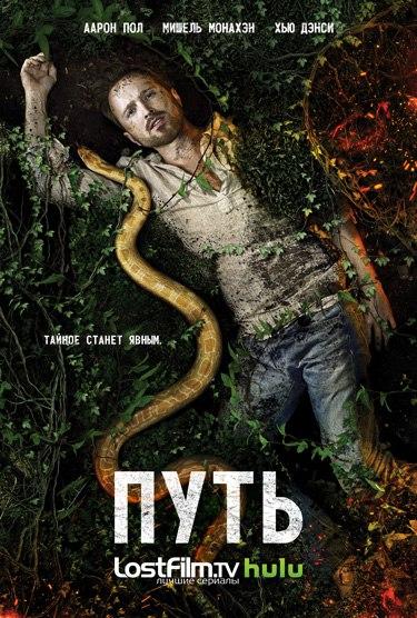 Путь 1-2 сезон 1-9 серия LostFilm | The Path