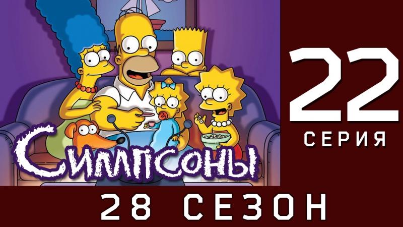 Симпсоны - 28 сезон - 22 серия