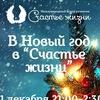 В Новый год в «Счастье жизни»! 31.12 - 01.01