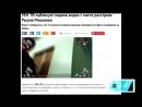 Нападавшие на Расула Мирзаева в Москве попали в камеры наружнего наблюдения смот