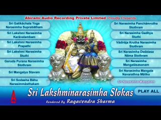 Sri Lakshminarasimha Slokas Jukebox - Slokas of Lakshminarasimha - Sanskrit Devotional Songs